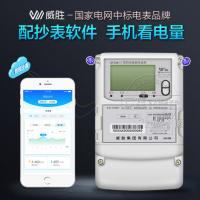 长沙威胜DTZ341三相四线智能电能表0.2S级关口电表!