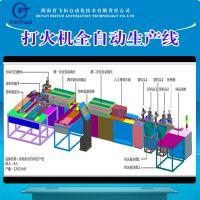 火机生产设备 湖南厂家飞拓打火机设备 打火机全自动线FT-ZD 充丁烷气体