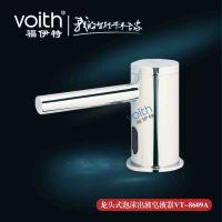 北京VOITH福伊特龙头式皂液机VT-8609
