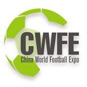 中国国际足球产业博览会
