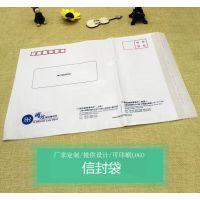 厂家供应昆明HDPE塑料信封袋,杂志包装袋邮寄塑料袋