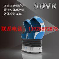 9dvr全套设备大概多少钱 深圳vr体验馆
