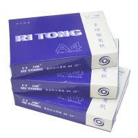 A4复印纸报价 日通品牌 80g 500张 紫兰包装 全木浆复印纸 双面打印不卡纸