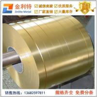 【精密发条料黄铜带 硬料H62黄铜带】批发商
