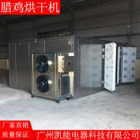 厂家直销高质空气能热泵烘干机 腊鸡烘干机 腊鸡烘干设备