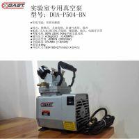 供应美国GAST DOA-P704-AA实验室用真空泵