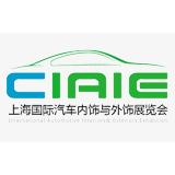 2017第七届中国上海国际汽车内饰与外饰展览会(CIAIE)