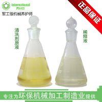 环保清洗剂 水溶型 防锈性优良 铸铁、球墨铸铁专用