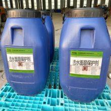 透水面层增强剂 耐磨增亮透水面层保色剂 北京德昌伟业厂供