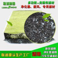 空调滤芯净化器新风夹心活性炭布除尘除味吸附骨架熔喷复合无纺布