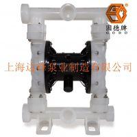 [厂家直销]耐腐蚀工程塑料QBY3-65SFFF边锋泵业广东区固德牌GODO2.5寸气动隔膜泵