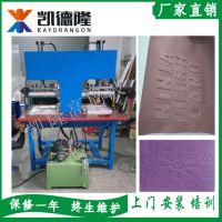 东莞高周波焊接机高频机 、凯隆服装布料热压机