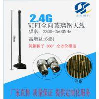 2.4G 6dBi wifi天线网络中继无线AP设备室外全向玻璃钢天线N头
