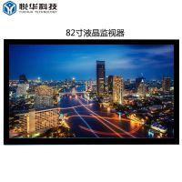 悦华 82寸液晶监视器 高清监控显示器/监控屏 支持VGA/BNC等