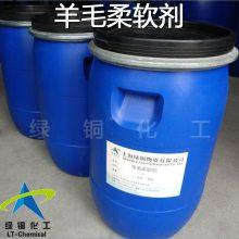 羊毛柔软剂LT-J02氨基硅油柔软剂
