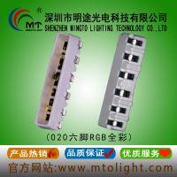 深圳明途光电直销020全彩机械键盘用六个脚LED灯高显指