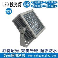 高亮多角度投射灯 大功率led户外防水投光灯 江门为光照明