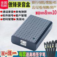 傲锋A01电话USB录音盒子座机1路2来电弹屏自动录音系统设备录音卡