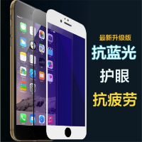 iphone6钢化膜苹果6s玻璃膜4.7全屏覆盖彩膜防蓝光高清手机贴膜