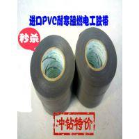电工配件 电工胶布  阻燃胶布 PVC胶布 绝缘胶带 40米电胶布