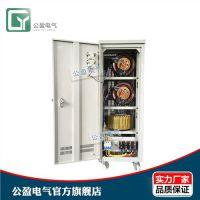 三相稳压器 稳压电源 TND-50KVA 380v 公盈供