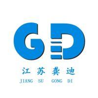 江苏龚迪工程机械有限公司