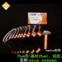 东莞市明大/MD 厂家直供70um单面聚酰亚胺胶带