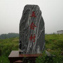 销售村口刻字石各种规格雪浪石刻字石刻厂家优惠定做