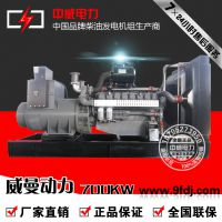 700KW威曼动力D30A4发电机组