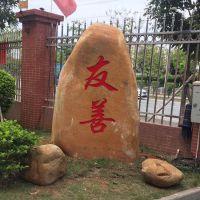 邯郸黄腊石,邯郸园林石,刻字黄腊石