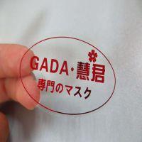泉辰标签 透明PVC标签定做 彩色透明食品贴纸 卷筒不干胶标签印刷