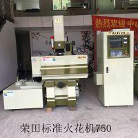 厂家直供台湾荣田电火花成型机ZNC-750标准款