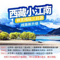 2018拉萨+林芝全新7日游,康辉带您品质游林芝