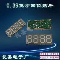 四位超薄贴片数码管 时钟 点阵 LED数码管