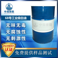 供应优质68号工业级白油 高粘白矿油
