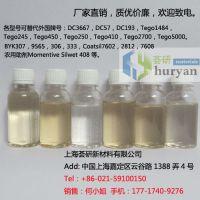 迪高Tego245 水性体系流平助剂 有机硅表面活性剂材润湿和流平