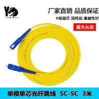 YM亿马光纤跳线SC-SC 3米尾纤延长线FTTH入户线厂家直销
