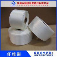 常熟热销纤维带  供应32纤维打包带 常熟热销纤维打包带厂家