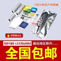 NLSY-10/3.1冷缩电缆附件终端头 10kv冷缩电缆头 户内 厂家直销13362775105