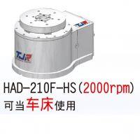 潭佳TJR数控分度盘/直驱卧式转台HAD-210F-HS