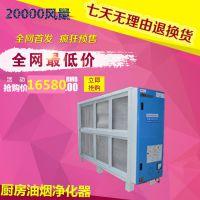 德阳广杰湘菜馆低空静电厨房油烟净化器 20000风量 中国