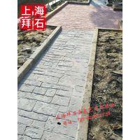上海拜石bes()(彩色压花混凝土地坪材料价格)优质压花混凝土价格