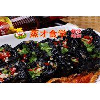 黑色臭豆腐大香肠技术 中华特色的长沙臭豆腐培训