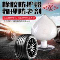 FLY-3型橡胶防护蜡 抚研牌 石蜡 微晶蜡