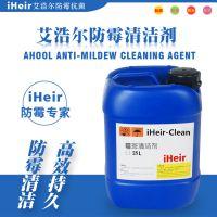 布料清洁剂 纺织清洁剂 广州艾浩尔厂家