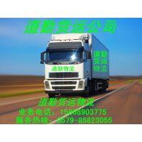 陆运物流找道勤 金华义乌市广东全省各地陆运直达专线 或 空运运输直达
