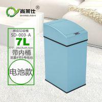 尚莱仕 SD-003-A 7L彩钢方形家居时尚智能感应垃圾桶