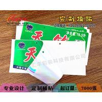 印刷生产汇丰包装桶装水贴纸/桶标