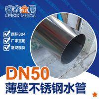 DN50不锈钢饮用水管 佛山实力厂家304不锈钢给水管生产厂家