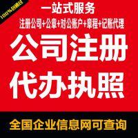 公司代注册东莞广州深圳惠州地区 公司代理记帐营业执照代办等